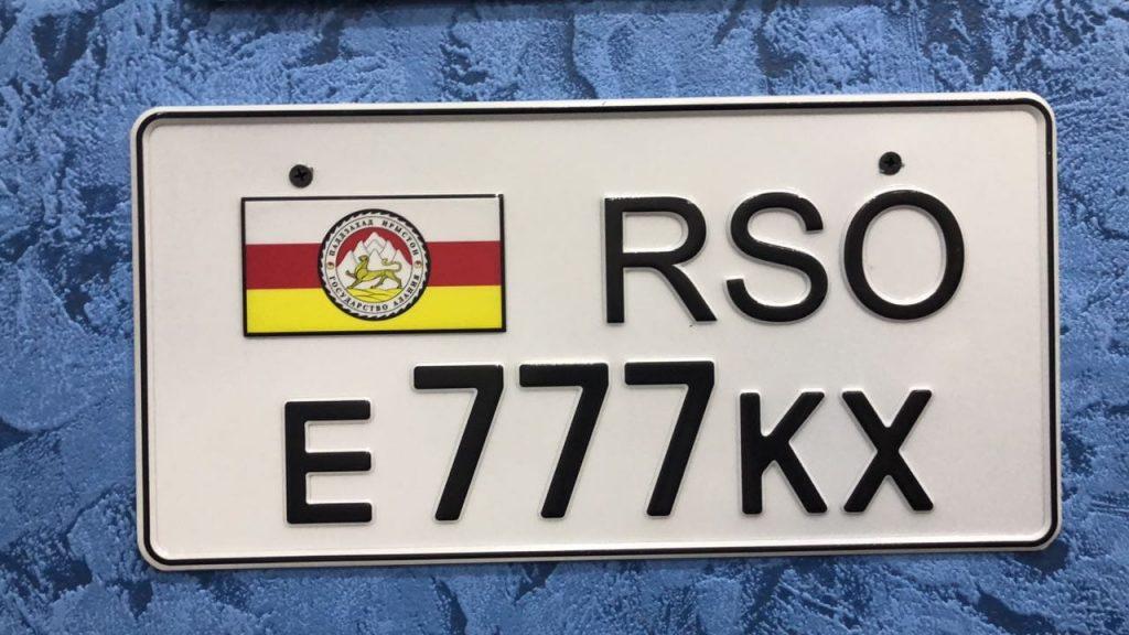Гос номера Южной Осетии